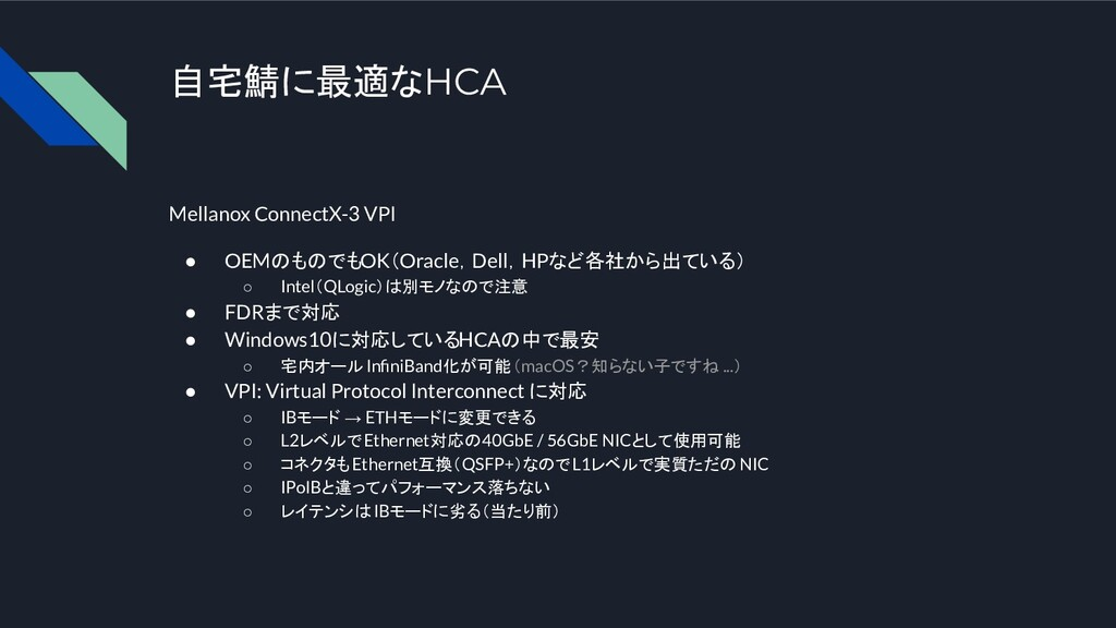 自宅鯖に最適なHCA Mellanox ConnectX-3 VPI ● OEMのものでもOK...