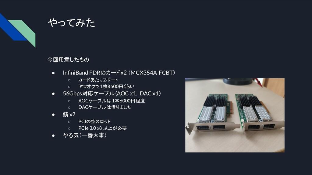 やってみた 今回用意したもの ● InfiniBand FDRのカード x2 (MCX354A-...