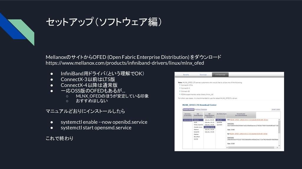 セットアップ(ソフトウェア編) MellanoxのサイトからOFED (Open Fabric...