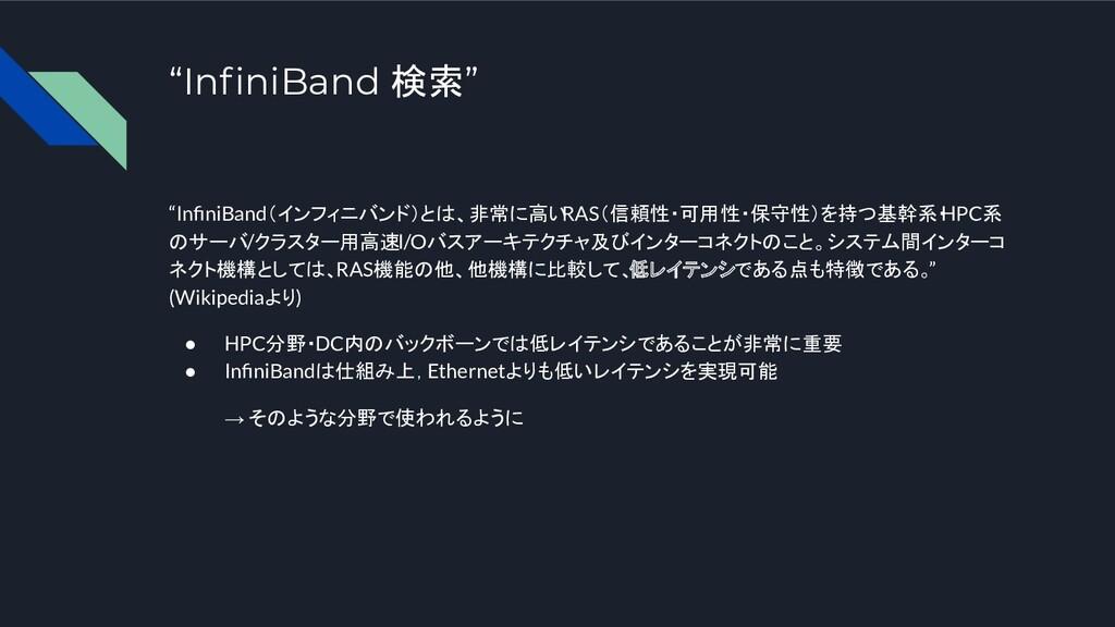 """""""InfiniBand 検索"""" """"InfiniBand(インフィニバンド)とは、非常に高い RAS..."""