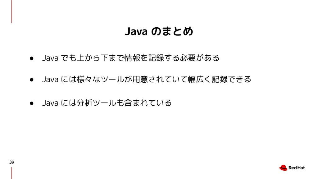 Java のまとめ ● Java でも上から下まで情報を記録する必要がある ● Java には...