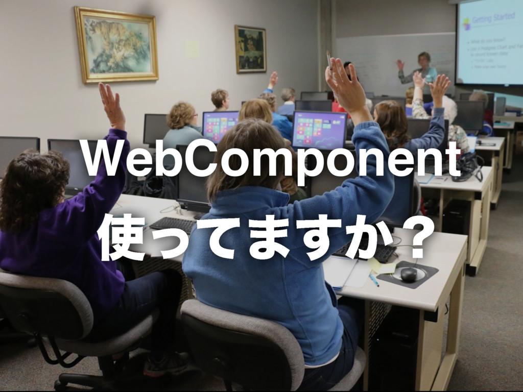 WebComponent ͬͯ·͔͢ʁ