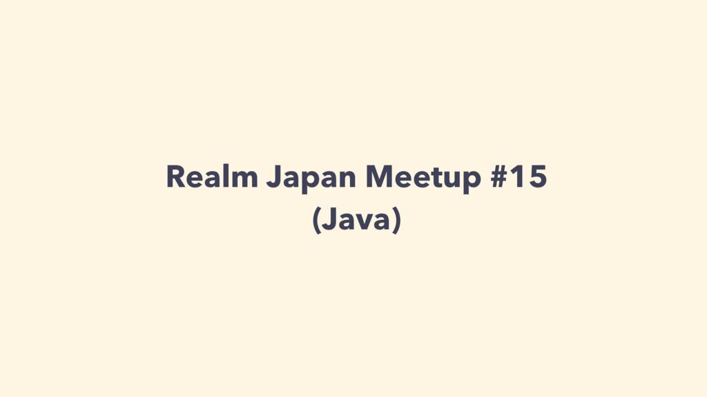 Realm Japan Meetup #15 (Java)