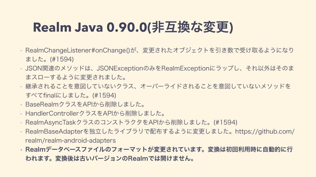 Realm Java 0.90.0(ඇޓͳมߋ) w 3FBMN$IBOHF-JTUFOFS...