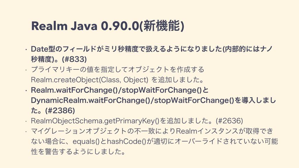 Realm Java 0.90.0(৽ػ) w %BUFܕͷϑΟʔϧυ͕ϛϦඵਫ਼Ͱѻ͑ΔΑ...