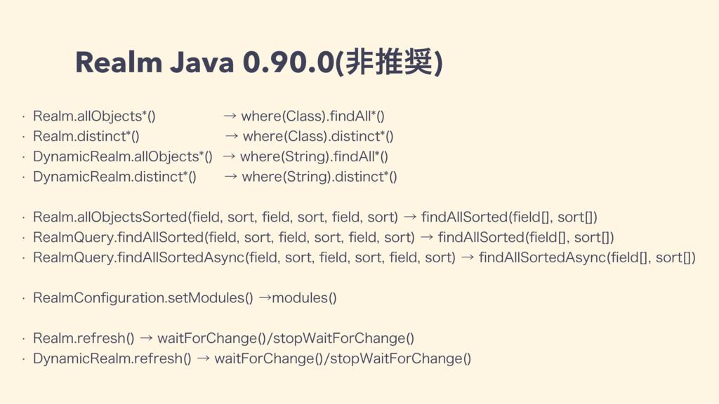 Realm Java 0.90.0(ඇਪ) w 3FBMNBMM0CKFDUT  ...