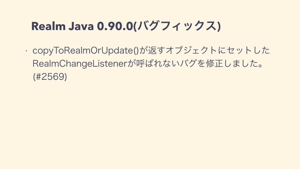 Realm Java 0.90.0(όάϑΟοΫε) w DPQZ5P3FBMN0S6QEBU...