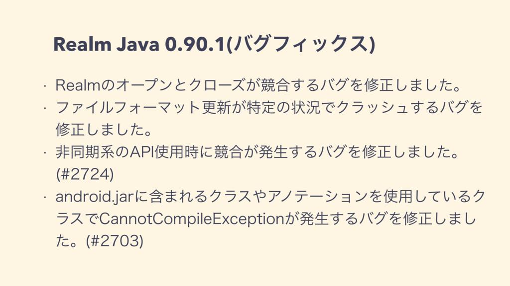 Realm Java 0.90.1(όάϑΟοΫε) w 3FBMNͷΦʔϓϯͱΫϩʔζ͕ڝ߹...