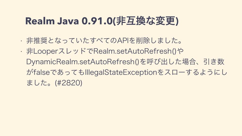 """Realm Java 0.91.0(ඇޓͳมߋ) w ඇਪͱͳ͍ͬͯͨͯ͢ͷ""""1*Λআ..."""
