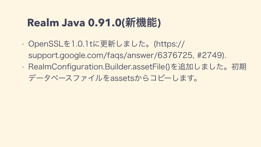 Realm Java 0.91.0(৽ػ) w 0QFO44-ΛUʹߋ৽͠·ͨ͠ɻ...