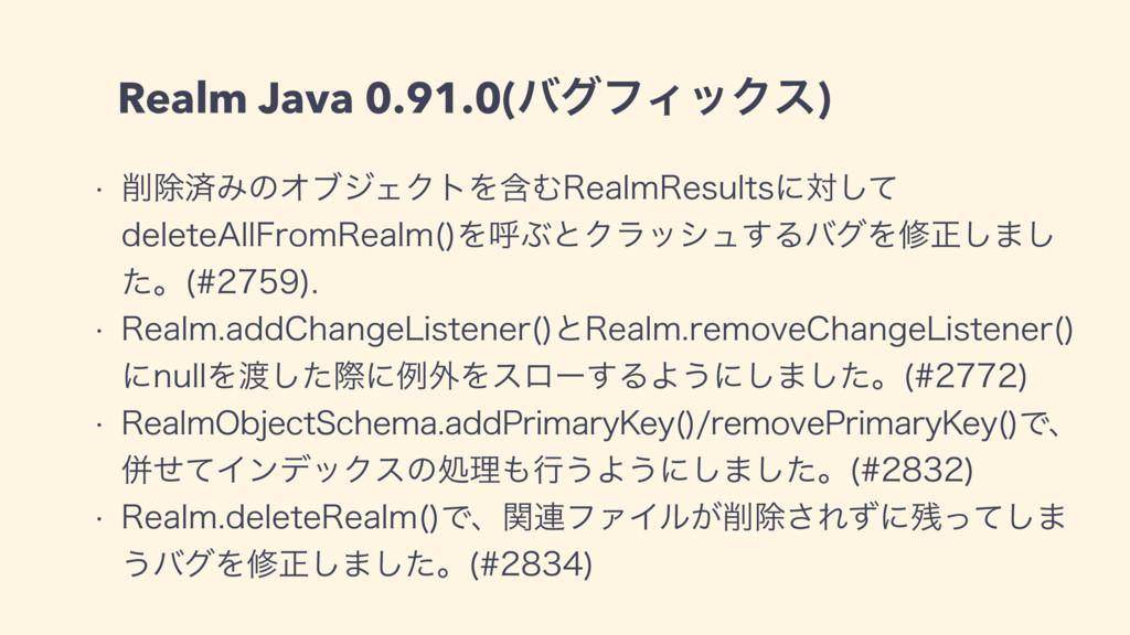 Realm Java 0.91.0(όάϑΟοΫε) w আࡁΈͷΦϒδΣΫτΛؚΉ3FBM...