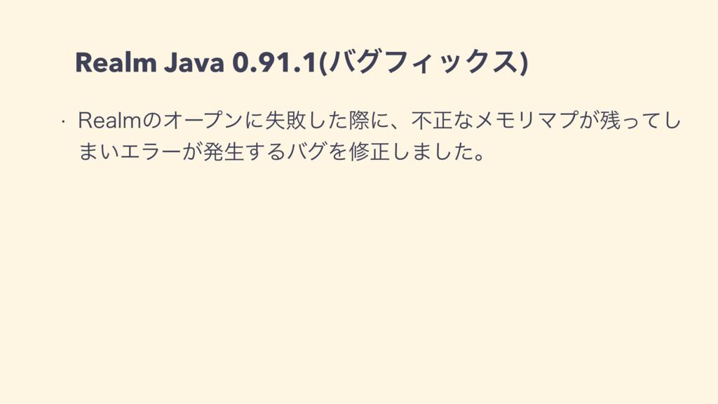 Realm Java 0.91.1(όάϑΟοΫε) w 3FBMNͷΦʔϓϯʹࣦഊͨ͠ࡍʹɺ...