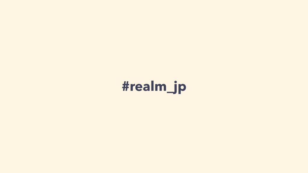 #realm_jp