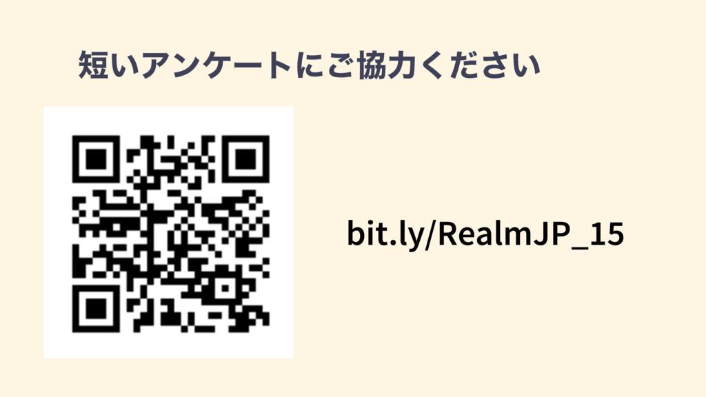 bit.ly/RealmJP_15 ͍Ξϯέʔτʹ͝ڠྗ͍ͩ͘͞