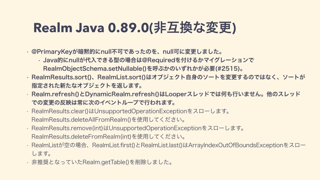 Realm Java 0.89.0(ඇޓͳมߋ) w !1SJNBSZ,FZ͕҉తʹOVM...