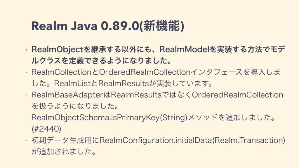Realm Java 0.89.0(৽ػ) w 3FBMN0CKFDUΛܧঝ͢ΔҎ֎ʹɺ3...