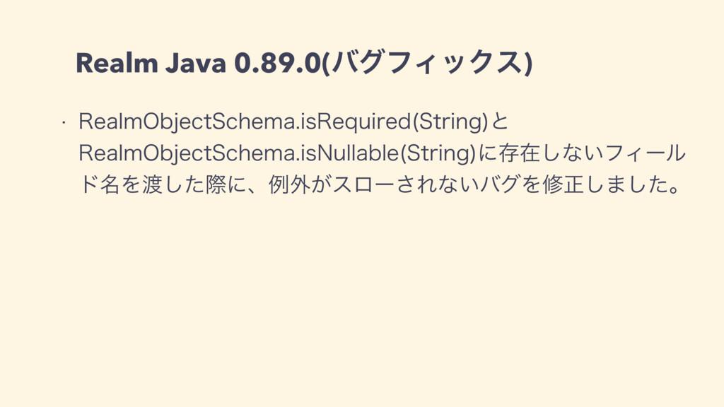 Realm Java 0.89.0(όάϑΟοΫε) w 3FBMN0CKFDU4DIFNB...