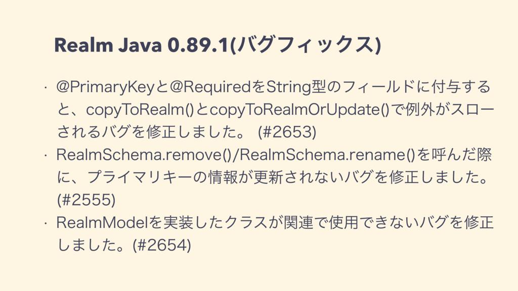 Realm Java 0.89.1(όάϑΟοΫε) w !1SJNBSZ,FZͱ!3FRVJ...