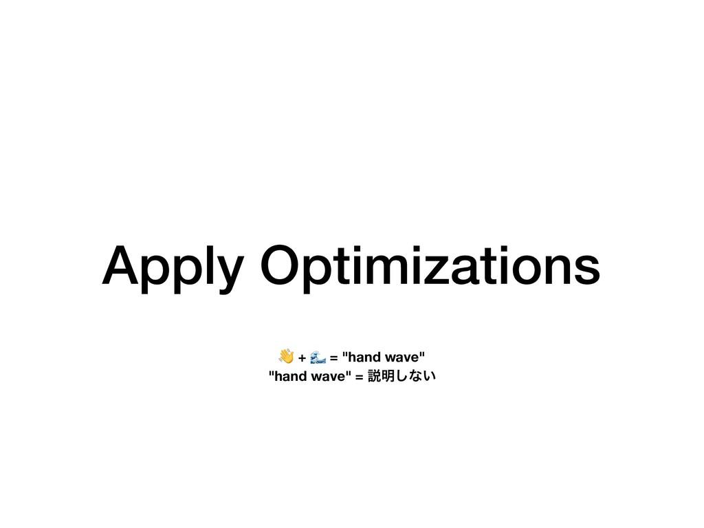 "Apply Optimizations  +  = ""hand wave"" ""hand wav..."