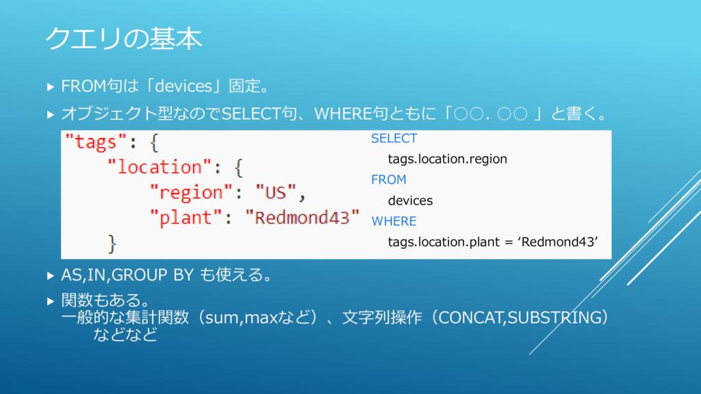 クエリの基本  FROM句は「devices」固定。  オブジェクト型なのでSELECT句...