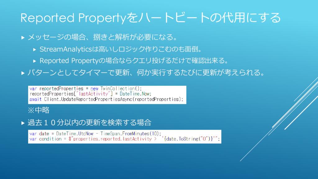 Reported Propertyをハートビートの代用にする  メッセージの場合、捌きと解析...