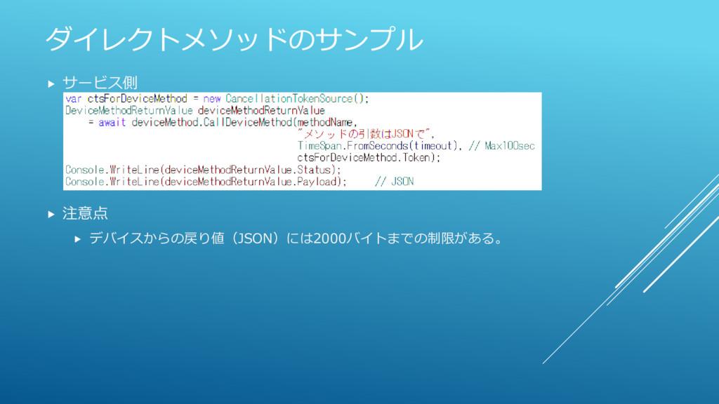 ダイレクトメソッドのサンプル  サービス側  注意点  デバイスからの戻り値(JSON)...