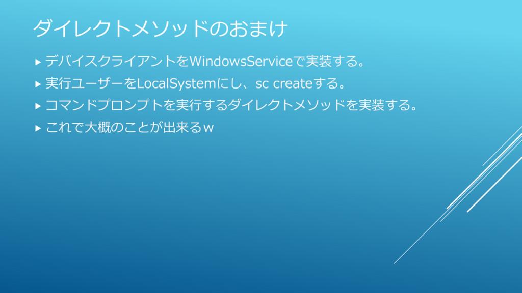 ダイレクトメソッドのおまけ  デバイスクライアントをWindowsServiceで実装する。...