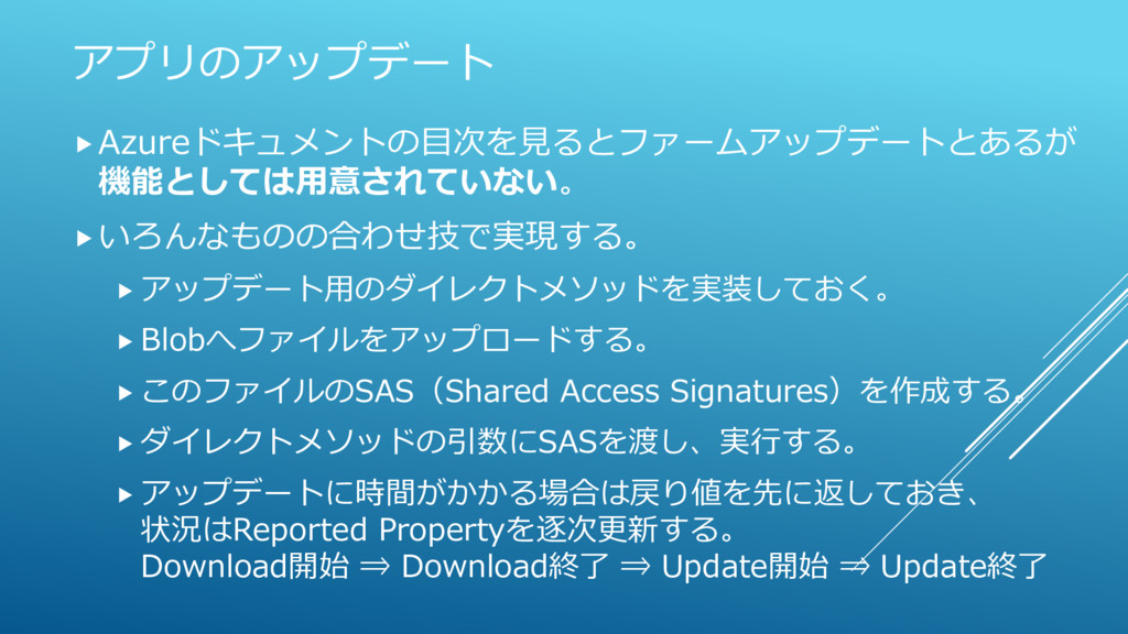 アプリのアップデート Azureドキュメントの目次を見るとファームアップデートとあるが 機能...