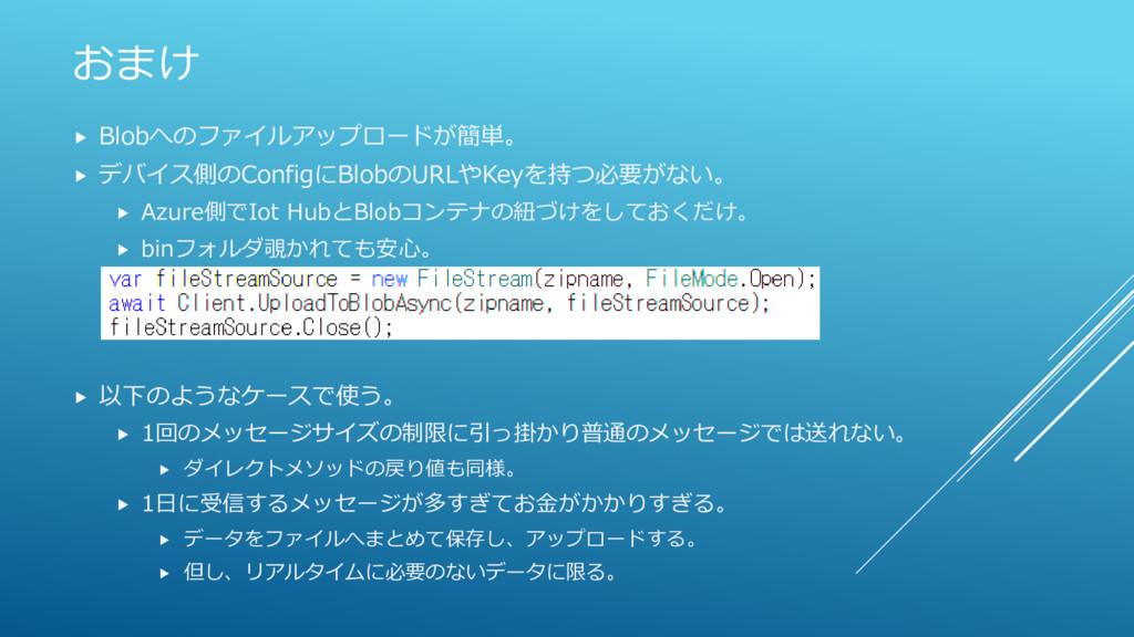 おまけ  Blobへのファイルアップロードが簡単。  デバイス側のConfigにBlobの...