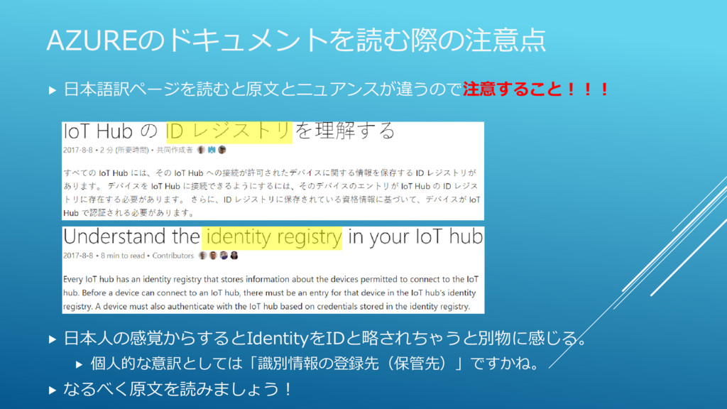 AZUREのドキュメントを読む際の注意点  日本語訳ページを読むと原文とニュアンスが違うので...