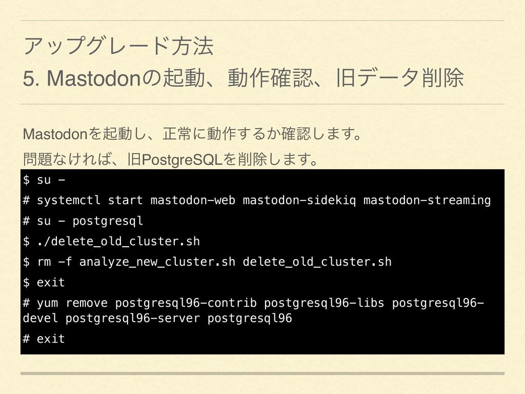 ΞοϓάϨʔυํ๏ 5. Mastodonͷىಈɺಈ࡞֬ɺچσʔλআ MastodonΛى...