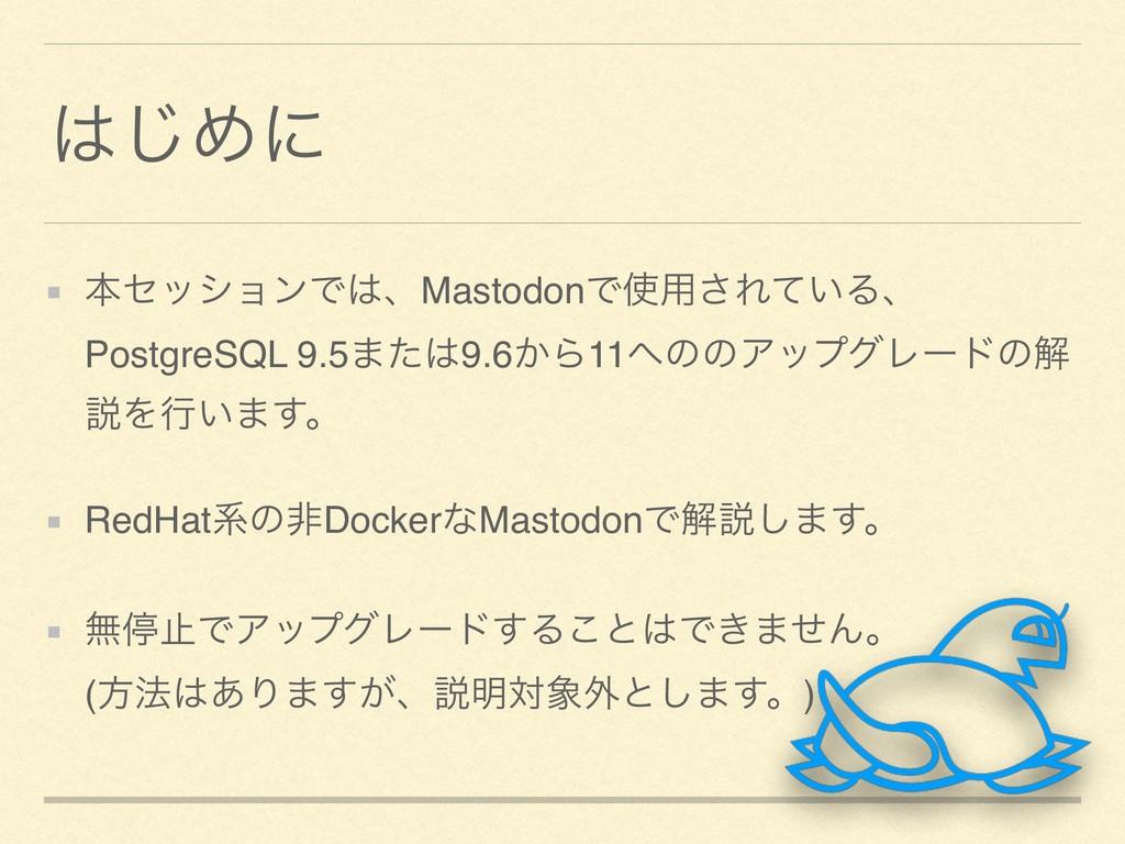͡Ίʹ ຊηογϣϯͰɺMastodonͰ༻͞Ε͍ͯΔɺ PostgreSQL 9.5·...