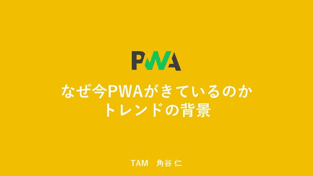 なぜ今PWAがきているのか トレンドの背景 TAM 角谷 仁