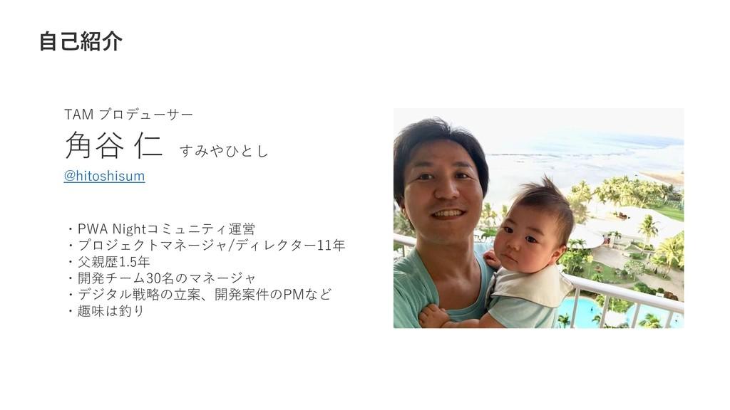 自己紹介 角谷 仁 すみやひとし @hitoshisum ・PWA Nightコミュニティ運営...