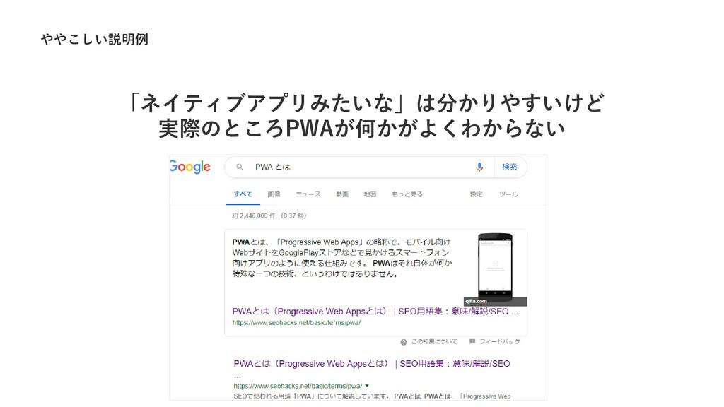 「ネイティブアプリみたいな」は分かりやすいけど 実際のところPWAが何かがよくわからない やや...