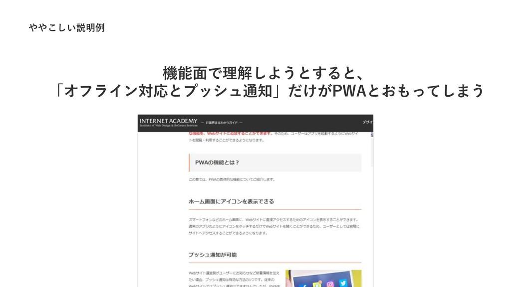 機能面で理解しようとすると、 「オフライン対応とプッシュ通知」だけがPWAとおもってしまう や...