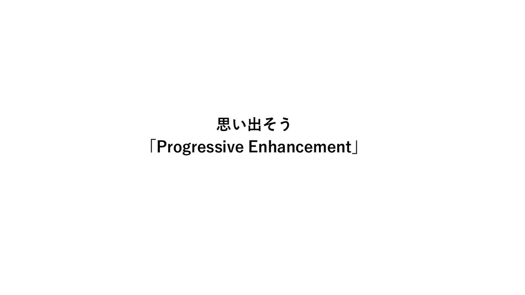 思い出そう 「Progressive Enhancement」