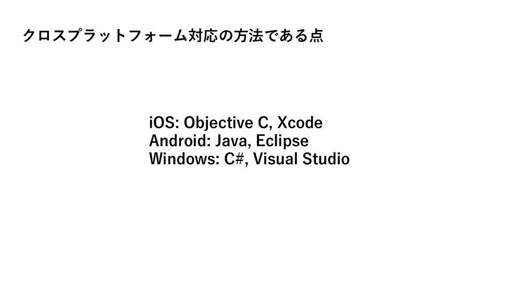 クロスプラットフォーム対応の方法である点 iOS: Objective C, Xcode An...