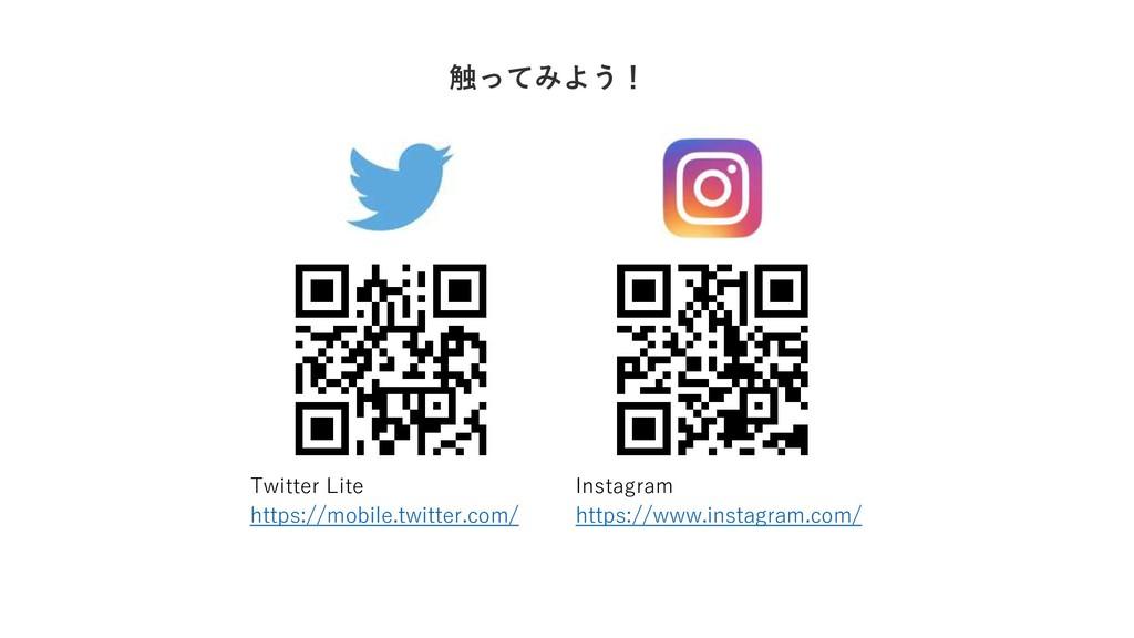 https://mobile.twitter.com/ Twitter Lite https:...