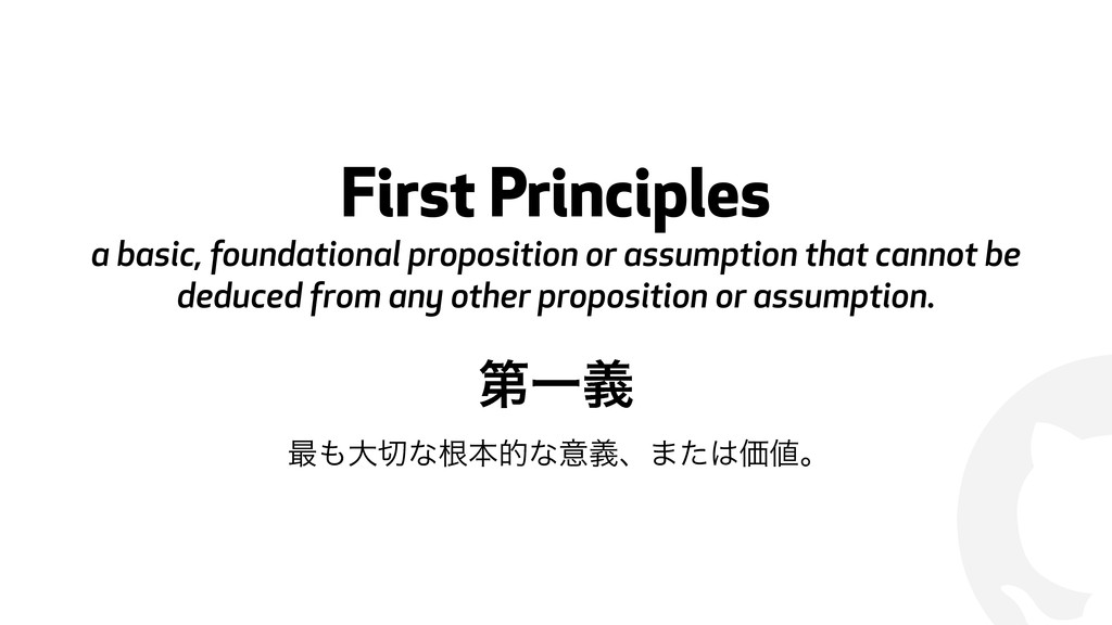 ! First Principles