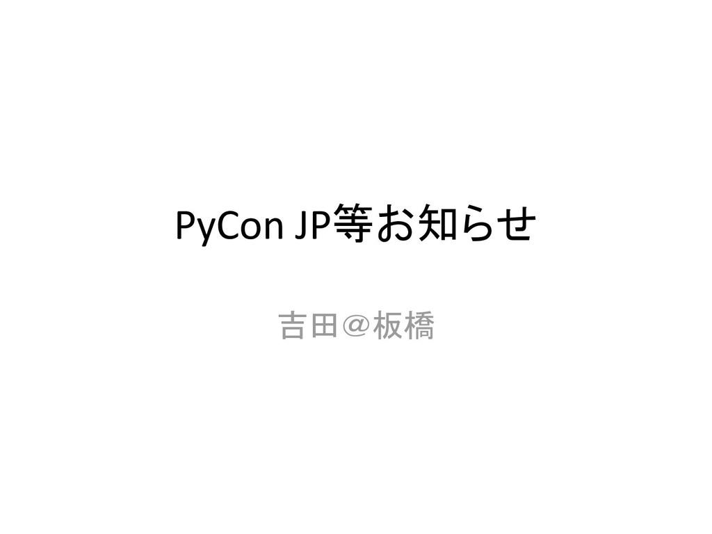 PyCon JP等お知らせ 吉田@板橋