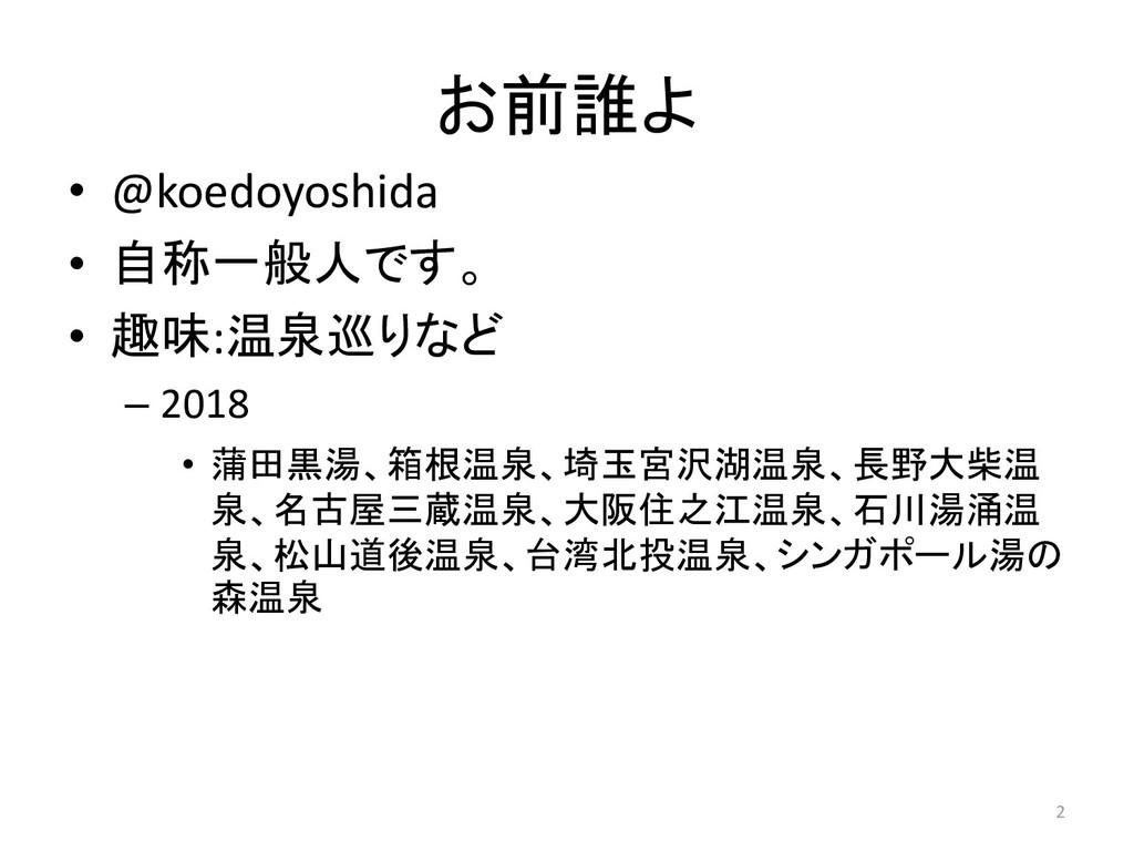お前誰よ • @koedoyoshida • 自称一般人です。 • 趣味:温泉巡りなど – 2...