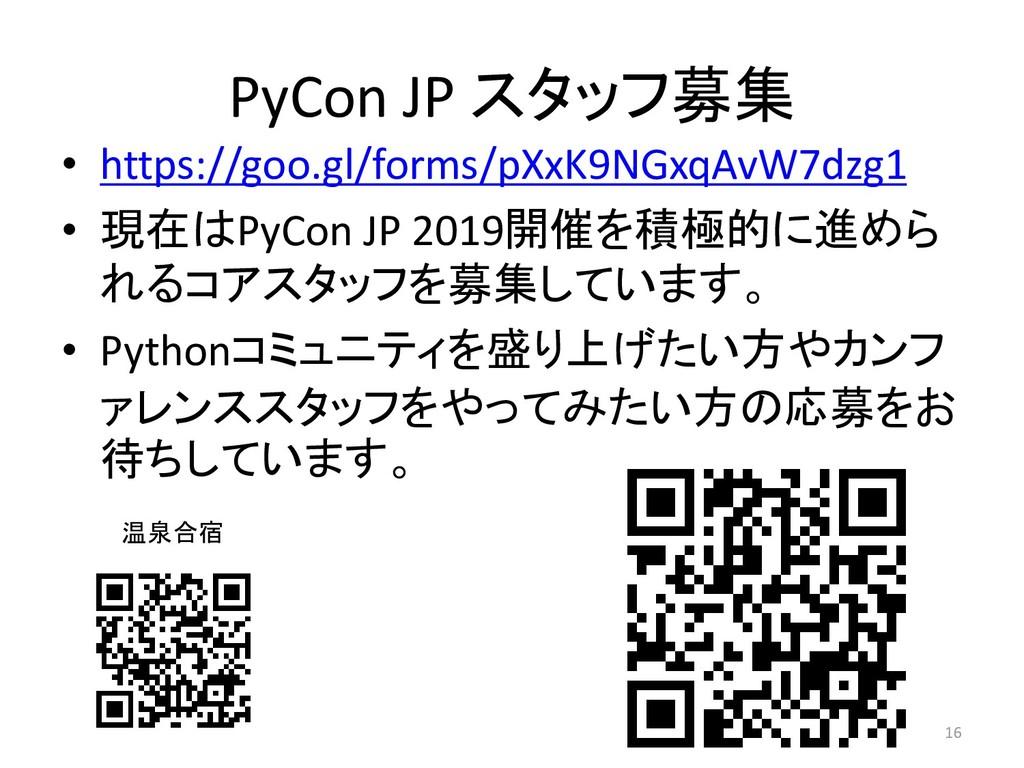 PyCon JP スタッフ募集 • https://goo.gl/forms/pXxK9NGx...
