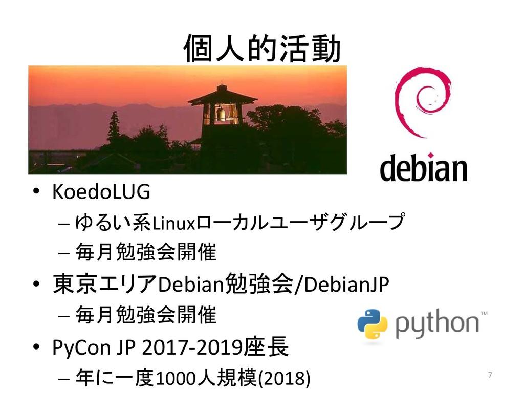 個人的活動 • KoedoLUG – ゆるい系Linuxローカルユーザグループ – 毎月勉強会...