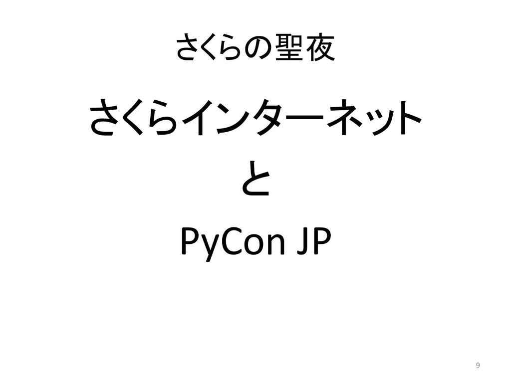 さくらの聖夜 さくらインターネット と PyCon JP 9