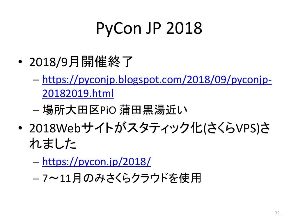 PyCon JP 2018 • 2018/9月開催終了 – https://pyconjp.b...