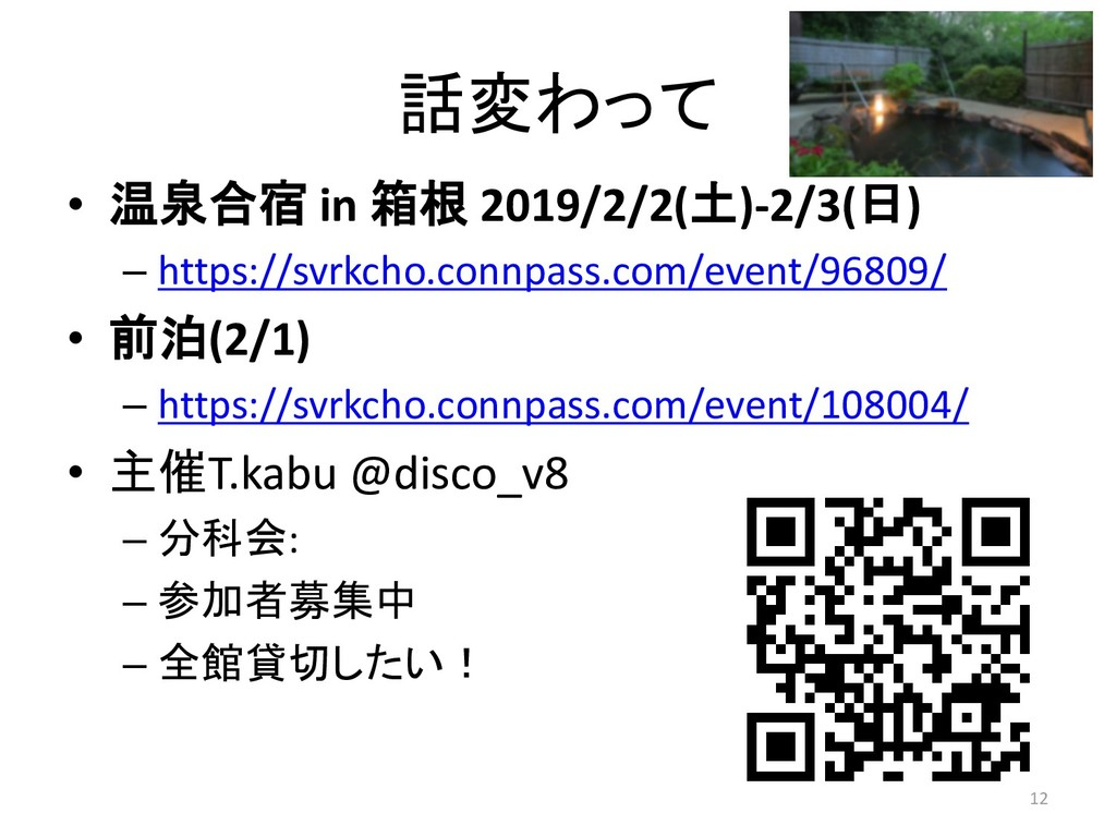 話変わって • 温泉合宿 in 箱根 2019/2/2(土)-2/3(日) – https:/...