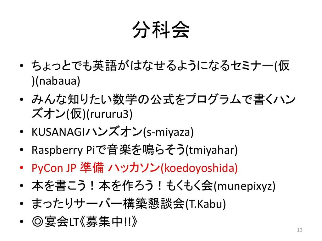 分科会 • ちょっとでも英語がはなせるようになるセミナー(仮 )(nabaua) • みんな知...