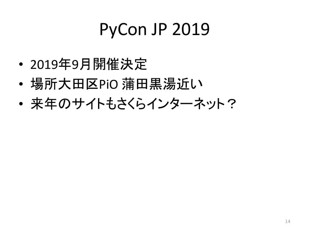 PyCon JP 2019 • 2019年9月開催決定 • 場所大田区PiO 蒲田黒湯近い •...