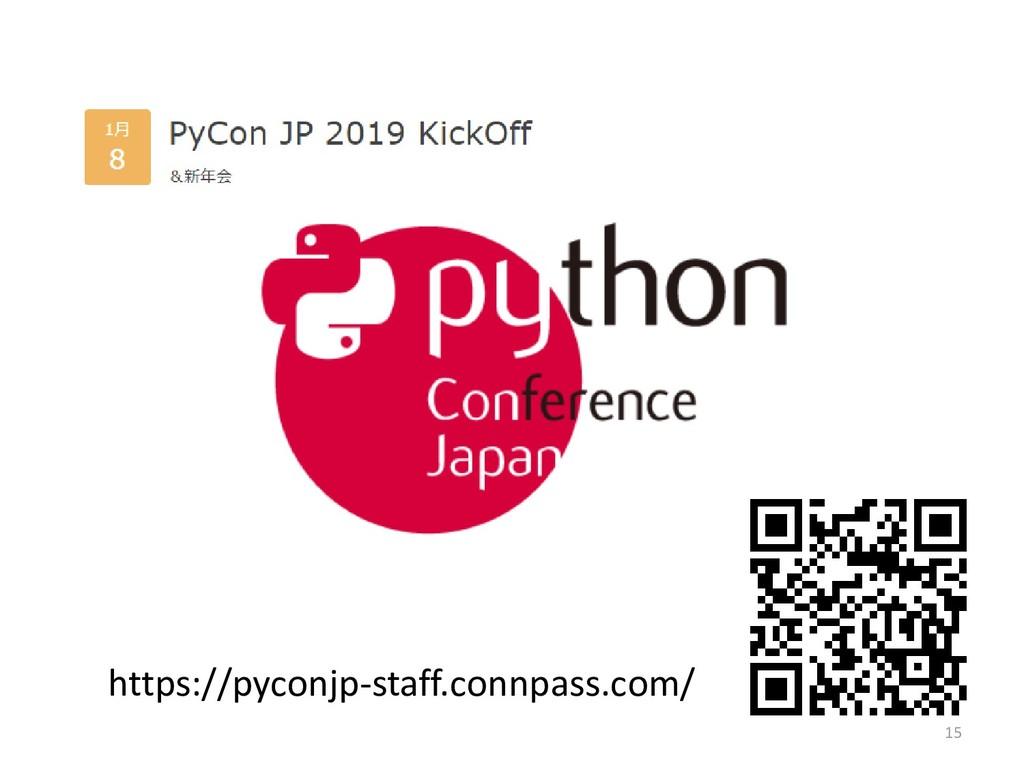 https://pyconjp-staff.connpass.com/ 15